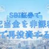 【SBI証券】分配再投資を設定する