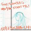 明日からweb漫画の連載を開始します!!
