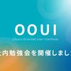 OOUI社内勉強会を開催しました