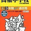 東京&神奈川で中学受験4日目!本日2/4 17:00にインターネットで合格発表をする学校は?