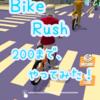 「Bike Rush」ステージ200以上やってみた