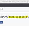 【はてなブログ限定】アクセス数を一瞬で100万PV以上にする方法(ネタ)