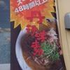 丹行味噌で「がっつりカレー麺」を食べた。