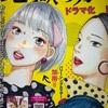漫画「地獄のガールフレンド」最終回後の番外編のネタバレと感想!ドラマ化記念!