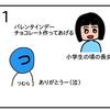 長女からのバレンタインデーチョコ【4コマ漫画】
