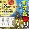 箱根 仙石原すすき祭り 2017/09/18 (月)とすすきの見頃