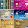 海外での手数料がほぼ無料のおすすめ決済用デビット/プリペイド/クレジットカード 5選!