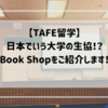 【TAFE留学】日本でいう大学の生協!?Book Shopをご紹介します!