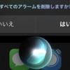 iPhoneの複数のアラーム設定を一度で削除する方法