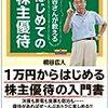 読書(H29年11月1冊目)