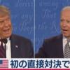 米大統領選挙討論会は、ただのおじいちゃんのケンカ??大統領が決まらない場合も。。