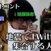 新作ショートコント「地震でTwitterに集まる人たち」公開!