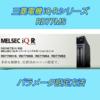 【上級編】PLC(シーケンサ)三菱電機iQ-Rシリーズ シンプルモーションユニットRD77MSによるパラメータ設定方法