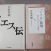 若松英輔さんの本二冊