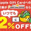 iTunesコードを無料で入手する方法【ポイントインカム】