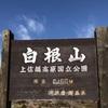 2017-10-09 草津白根山