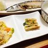 シンプルに秋刀魚焼き定食なお夕飯と和スイーツ