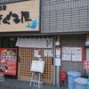まぐろ屋 / 札幌市中央区南8条西11丁目 ツインズ南8条6番館