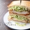 【レシピあり】ボリューム満点サンドイッチ‼