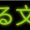 Andriod : xmlで光る文字を表示する