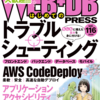 WEB+DB PRESS Vol.116『Perl Hackers Hub』に寄稿しました #wdpress #perl