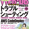 WEB+DB PRESS Vol.116『Perl Hackers Hub』に寄稿しました #wdpress #perl