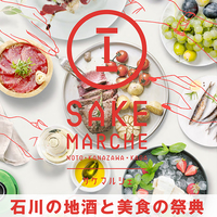 2018年10月20日、石川の地酒と美食の祭典「サケマルシェ」が開催!