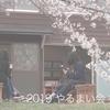 【2日目】2019やるまい会 桜まつりを開催しました!