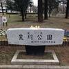 彫刻放浪:荒川公園→王子/北とぴあ/北区役所第1庁舎/飛鳥山公園→東博