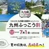 長崎県「九州ふっこう割」コンビニ宿泊券は抽選