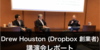 Dropbox CEOから20代の若者へ3つのアドバイス(Drew氏講演会in東大まとめ記事)