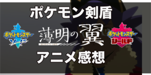 【ポケモン剣盾】薄明の翼感想(短編アニメ)5分だが面白すぎる