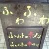 【ラーメン】四谷荒木町 ふわふわ