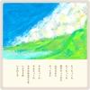【なまラッコラボ】Summer Frame 7