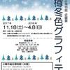 [企画展]★小樽冬色グラフィティ展