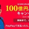 PayPayキャンペーンをお得に利用する方法!!ビックカメラで最大34.2%の還元率!!