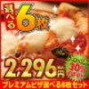 ピザ6枚セットが期間限定の格安販売 <H-TR004-2>