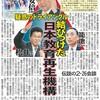 森友問題の原点 安倍・松井・籠池を結びつけた団体の正体 - 日刊ゲンダイ(2017年3月10日)