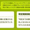 【活動報告】ハピタスお買い物あんしん保証を使ってみた