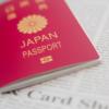 日本のパスポート最強伝説!