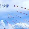 平成最後の運動会で、かけっこやリレーで活躍できる練習法!!タニラダーで足が速くなる!?