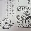 藤田和日郎『読者ハ読ムナ』でみる仕事論