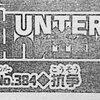 【ネタバレ】ハンターハンター感想「No.384◆抗争」