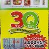 3000円分のイオン商品券が200名に当たる!8/31〆