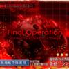 【艦これ2期】発動!「シングル作戦」 戦力ゲージ1(19夏イベE-3)
