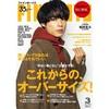 【セブンネット】表紙 SixTONES 松村北斗「FINEBOYS(ファインボーイズ)2021年3月号」2月9日発売!