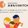 親子向けサービス「Nintendo みまもり Switch」の紹介映像がクッパの萌えPVだった。