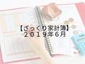 【ざっくり家計簿】 2019年6月