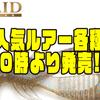【レイドジャパン】人気新作ルアー各種本日10時より発売!