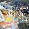 【メンバー募集】プロ同士で高め合う「YOROZUクリエイティブサロン」